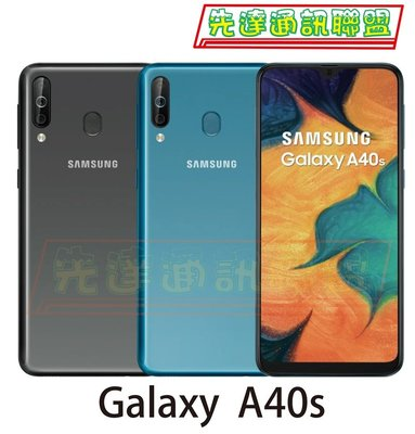 ※先達通訊※SAMSUNG A40s 6G/64G 5000大電量 攜碼遠傳月租299上網1G 專案價3499元