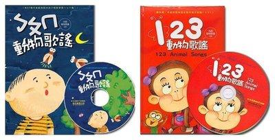 ㄅㄆㄇ.123動物歌謠 1書1CD  兒童歌謠