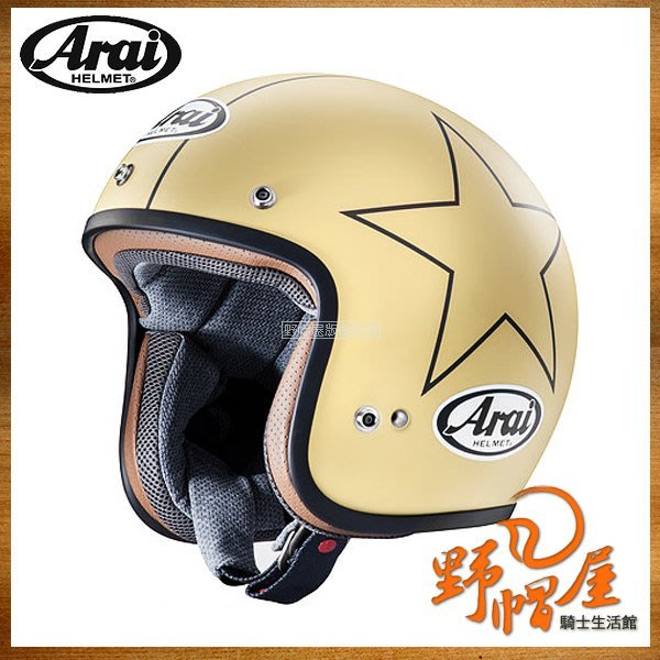 三重《野帽屋》日本 Arai CLASSIC MOD 復古帽 安全帽 經典款。STARS CAMEL 消光米白