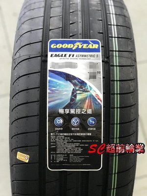 【超前輪業】GOODYEAR 固特異 EAGLE F1 ASYMMETRIC 5 F1A5 235/45-18 歐洲製