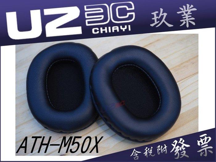 M50耳罩『嘉義U23C』HP-M50x 鐵三角 ATH-M50 ATH-M50x 一對 BW 黑色 耳塞 副廠耳罩