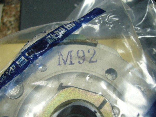 三陽 原廠 M92 後離合器總成~含開閉盤 綠皮離合器 迪爵 風雲 阿帝拉 悍將 高手 專用 中和