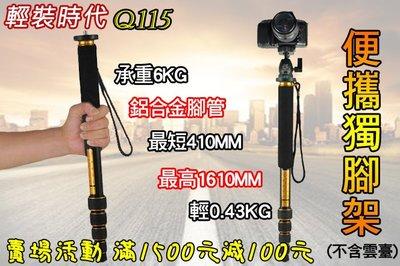 【滿額折百 送便攜包】輕裝時代 獨腳架 單眼相機 手機直播支架 登山杖 便攜 旅遊 攝影棚 佳能SONY尼康參考Q115