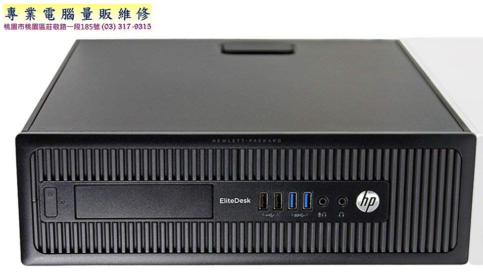 專業二手電腦量販 HP PRODESK 800 G1主機 I5 4460/8G/480G SSD 每台5199元