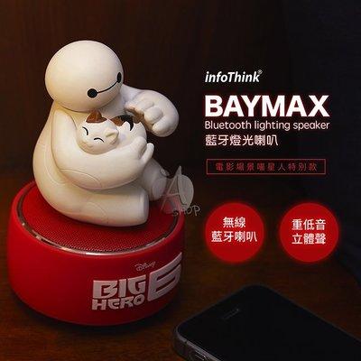 【A Shop】infoThink Baymax 杯麵 喵星人Mochi特別款 藍牙燈光喇叭