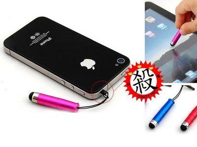 【Love Shop】蘋果iPhone 4/4S/5智能手機電容屏電容筆手寫筆子彈頭觸控筆(隨機出貨)