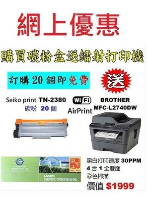 全新特價-買碳粉送Brother MFC-L2740DW打印機優惠 - seiko print  TN-2380 碳粉 20個
