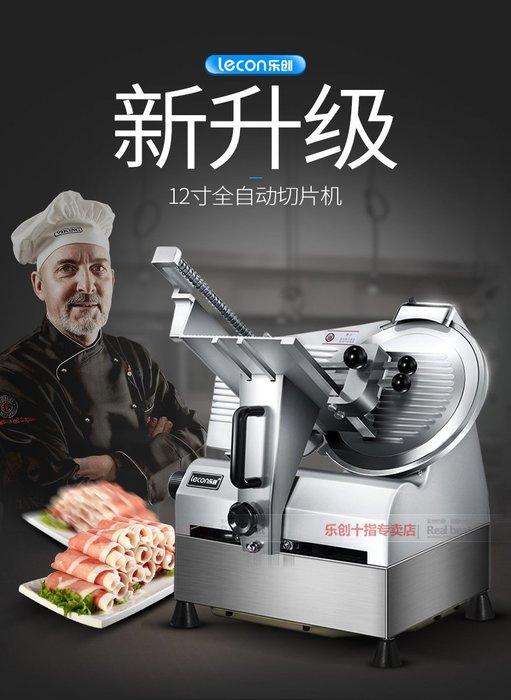 樂創切肉機 商用肥牛 羊肉卷 切片機 電動刨肉機全自動刨片機切肉片機