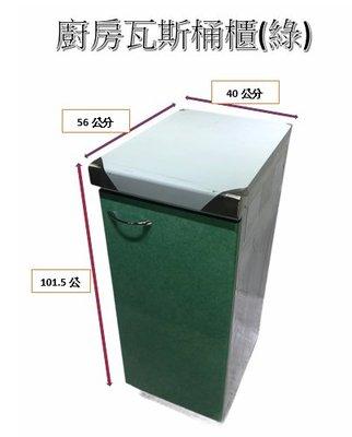 全新 廚房系統櫥櫃 廚房瓦斯桶櫃