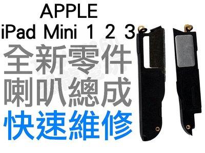 APPLE 蘋果 iPad Mini 1 2 3 喇叭 揚聲器 無聲音 全新零件 專業維修【台中恐龍電玩】