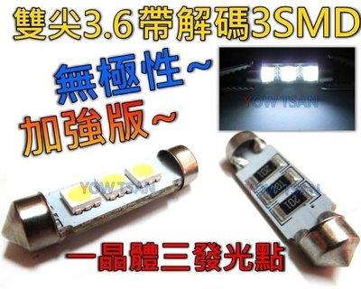 三重賣場 雙尖 LED車內燈 室內燈 牌照燈 適 FORTIS FOCUS E90 E91 E87 GOLF PASSAT TIGUAN I-MAX