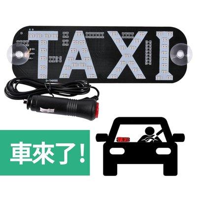 uber taxi 空車燈 計程車燈 白牌 計程車 led 空車燈指示燈 電源開關 手動切換【k0225】