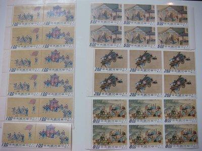 專58、清明上河圖特寫郵票,民國58年,30全2套。