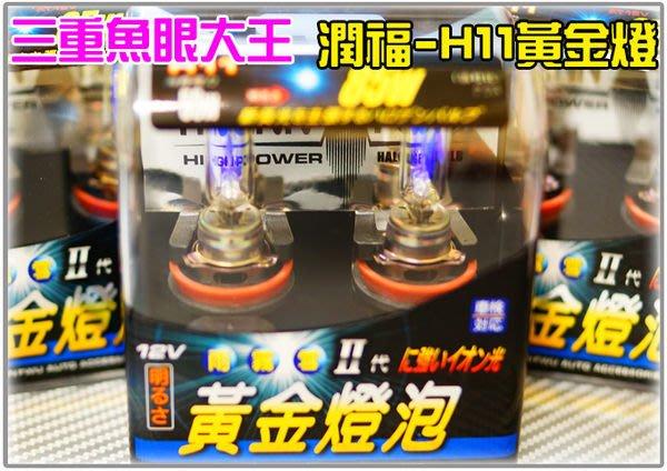 潤福 H11 黃金燈泡 (GE奇異) 只要$600 雨 霧 雪 3代 H1 H3 H4 H7 h11 9006 一年保固非 HID
