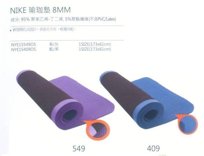 【n0900台灣最便宜2015 nike】8mm 瑜珈墊 NYE15502OS