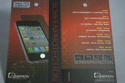 SAMSUNG霧面防指紋眩光抗油汙AG螢幕保護貼Galaxy s4,i9500,E3210,CORE,ACE A+