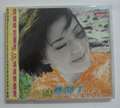 劉小慧cd未拆
