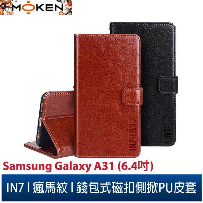 【默肯國際】IN7 瘋馬紋 Samsung A31 (6.4吋) 錢包式 磁扣側掀PU皮套 吊飾孔 手機皮套保護殼