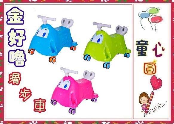 親親-金好嚕幼兒滑步車 助步車 學步車~台灣製ST安全玩具◎童心玩具1館◎