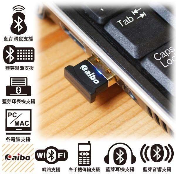 【開心驛站】aibo Bluetooth V4.0 USB 微型藍芽傳輸器