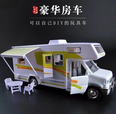 『格倫雅品』房車豪華旅行汽車仿真兒童玩具車回力合金汽車模型聲光玩具禮物
