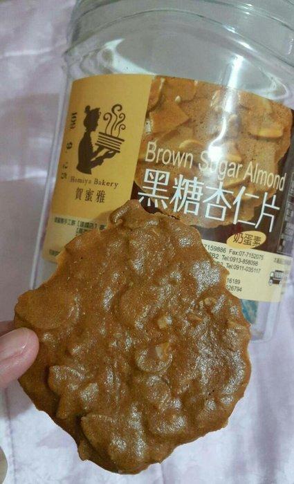 【寄賣】台灣名產 賀蜜雅 餅乾【杏仁瓦片】500g~另有【燕麥餅】《另有任選3桶$1150元》~需預購