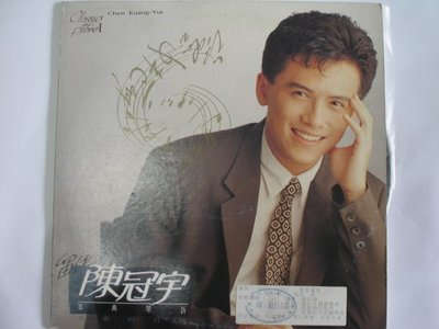 陳冠宇 古典琴訴  - 1990年巨石音樂 試聽版 - 黑膠唱片 - 301元起標             黑膠69