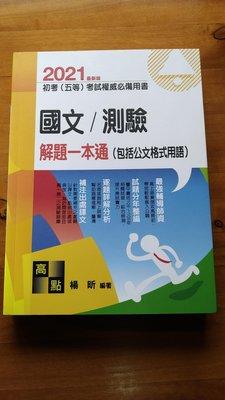 初/五等國文測驗解題一本通(2021) - 原價$550