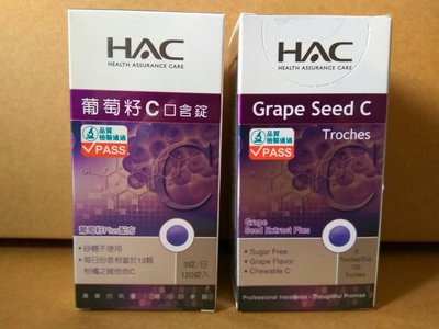永信HAC葡萄籽C口含錠(120錠/瓶)高單位維生素c+葡萄籽抽出物 葡萄籽萃取-前花青素(OPC)維他命C