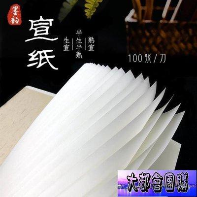 宣紙半生半熟宣紙100張 生宣紙書法國畫專用作品紙熟宣紙工筆畫小楷四尺六尺對開  凱斯盾數位3c【大都會團購】