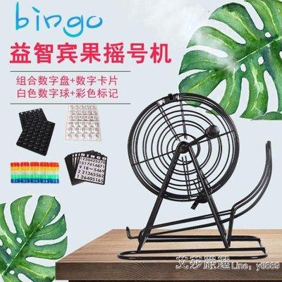 桌面數字搖獎搖號機 bingo賓果益智抽獎機娛樂活動聚會年會抽獎器LHD