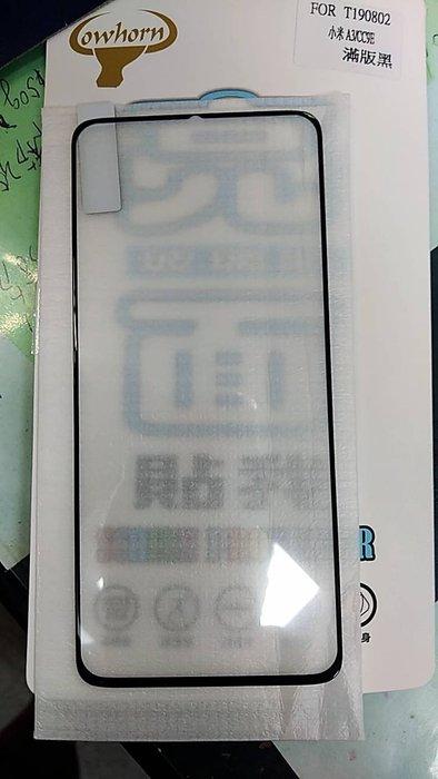 MIUI 小米 A3 全覆蓋滿版玻璃保貼日本旭硝子玻璃9H鋼化玻璃