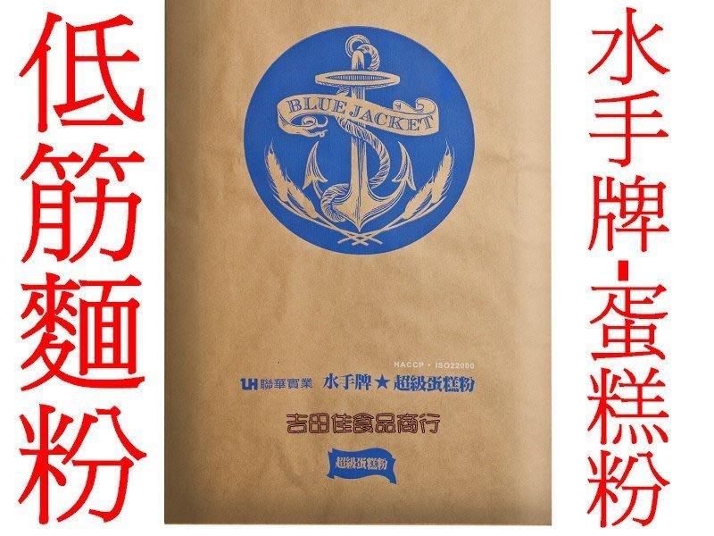 [吉田佳]B112331聯華水手牌超級蛋糕粉1KG/包,100%新鮮,不摻他粉,台灣頂級低筋麵粉-適做蛋糕.等,另全粒粉