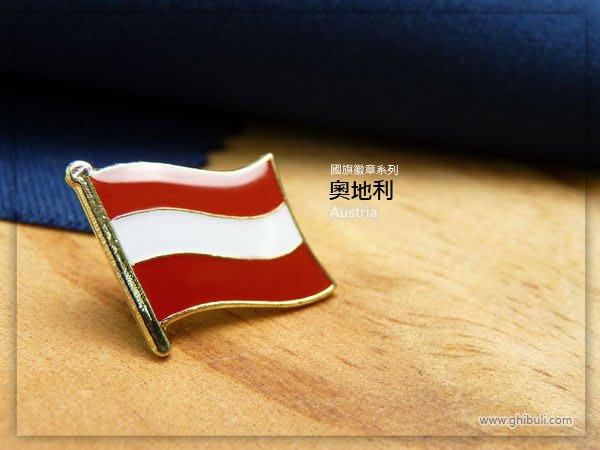 【國旗徽章達人】奧地利國旗徽章/國家/胸章/別針/胸針/Austria/超過50國圖案可選