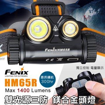 【angel 精品館】赤火FENIX HM65R雙光源三防鎂合金頭燈_最高1400流明