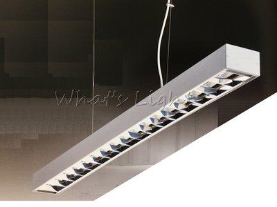 划得來LED燈飾~現代時尚高質感 T8 LED專用 鋁格柵日光燈吊燈空台 OA辦公室照明 另有懸吊吸頂式(P60484)