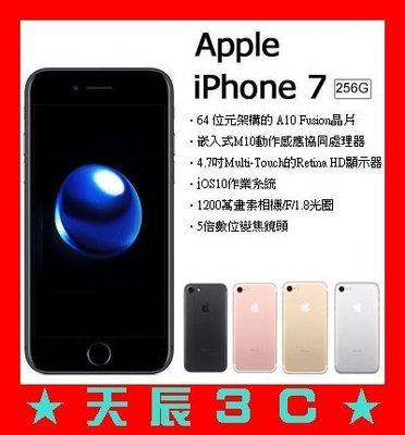 ☆天辰3C☆中和 手機 iPhone 7 256GB 曜石黑 黑 銀 金 玫瑰金 單機特價