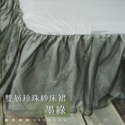 - 麗塔寢飾 - 雙層珍珠紗荷葉床裙 -【 單人下標區 (墨綠)】-可訂製/歡迎詢問