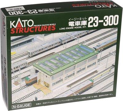 (現貨不用等)KATO 23-300 電車庫
