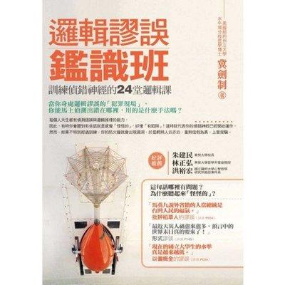 BOOK 邏輯謬誤鑑識班 訓練偵錯神經的24堂邏輯課 (ISBN:9789866272370) 二手品