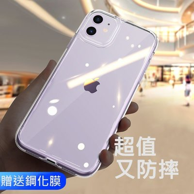 透明玻璃 iphone 11 pro max xs max xr i8 plus i7 plus手機殼保護殼套【K50】