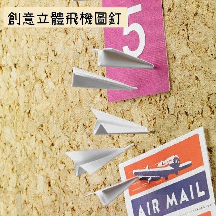 簡意空間 圖釘 軟板圖釘 創意立體飛機圖釘 背景牆釘