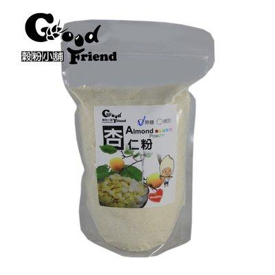 【穀粉小舖 Good Friend Shop】新鮮自製天然健康 杏仁 杏仁粉 (全素) 600g (袋裝)