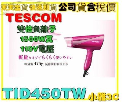 現貨~群光公司貨 開發票 TID450TW 遠紅外線負離子吹風機 大風量 吹風機 TID450【小雅3C】台中