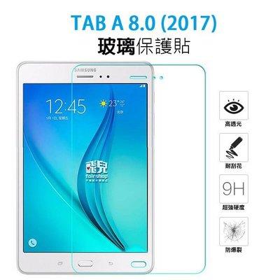 【飛兒】保護螢幕 三星 TAB A 8.0(2017) 正面 玻璃貼 亮面 玻璃膜 2.5D 9h 鋼化玻璃貼 49