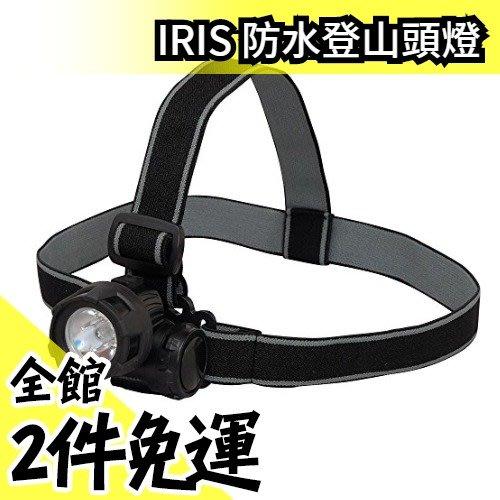 IRIS OHYAMA 登山頭燈 LED手電筒 兩段式調節 地震防災用品 防災 露營 LWH-450Z【水貨碼頭】