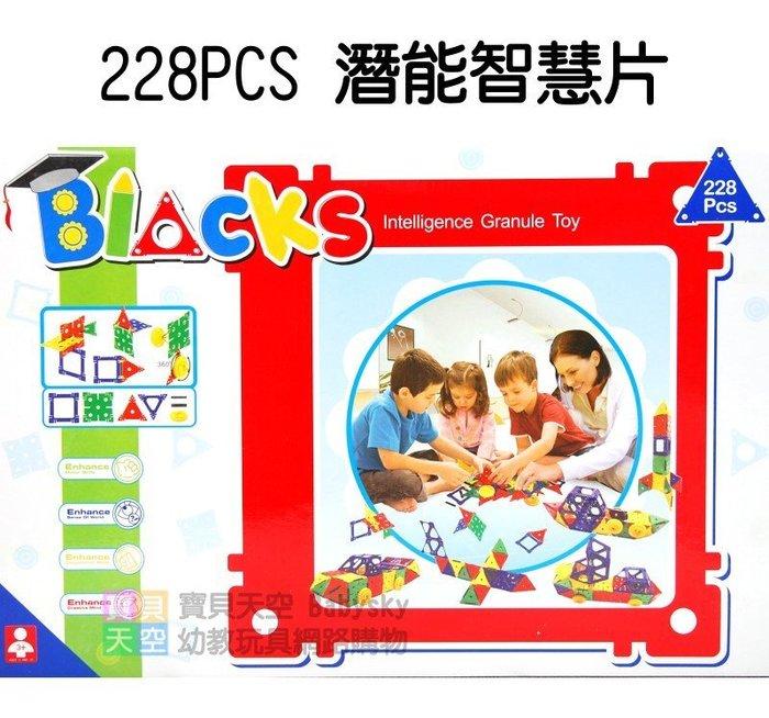 ◎寶貝天空◎【228PCS 潛能智慧片】魔術變化積木,益智拼接積木玩具,3D立體造型積木,益智拼插堆疊玩具