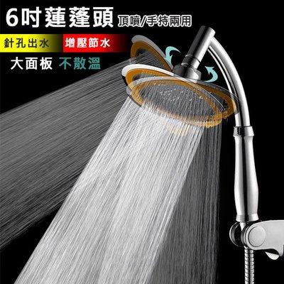 促銷 (現貨) 6吋增壓蓮蓬頭 360度萬向 花灑 淋浴蓮蓬頭 頂噴手拿兩用式  大出水面板 飯店級淋浴體驗