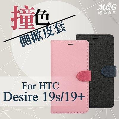 MQG膜法女王 HTC Desire19s Desire19+ 撞色 側掀  手機皮套 保護套 可立式 磁扣設計 可插卡