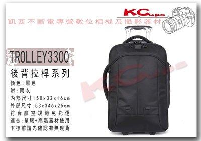 【凱西不斷電】Godspeed TROLLEY 3300 柯士比得 拉桿式 攝影包 相機包 拉車 登機包 大容量